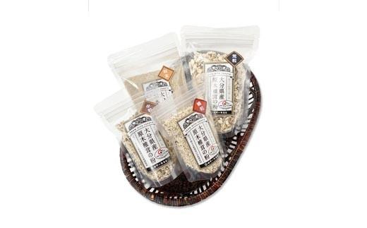 大分県産原木椎茸の粉 アラカルト 105g 4段階の粒子セット
