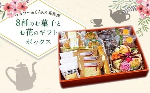フラワー&CAKE 花菓撰 8種のお菓子とお花のギフトボックス
