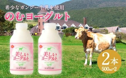 希少なガンジー牛乳使用 のむヨーグルト 500ml×2本 計1L