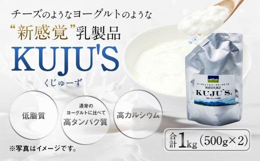 KUJU'S くじゅーず 家庭用パックタイプ 500g×2パック