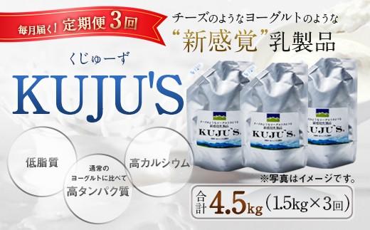 【定期便3回】毎月届く 『 KUJU'S (クジューズ)』 500g×3