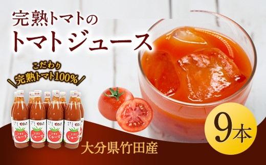 『竹田市産完熟トマト100%』 トマトジュース 9本セット