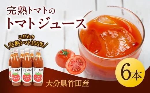 『竹田市産完熟トマト100%』 トマトジュース 6本セット