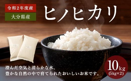 令和2年度産新米 大分県産ヒノヒカリ 10kg 5kg×2