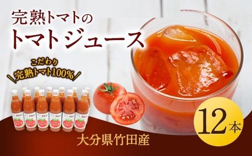 『竹田市産完熟トマト100%』 トマトジュース 12本セット