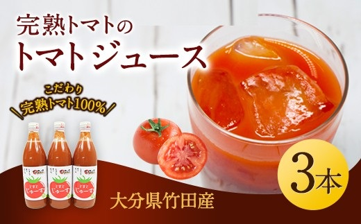 『竹田市産完熟トマト100%』トマトジュース 3本セット