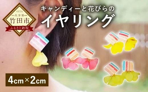 キャンディーと花びらのイヤリング