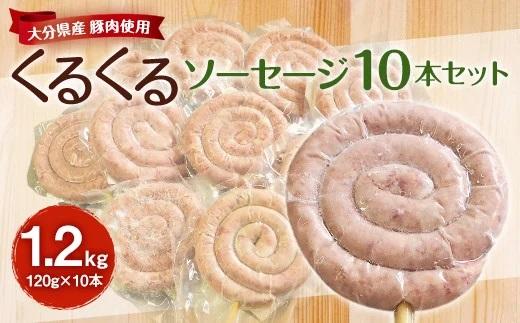 大分県産 豚肉 使用 くるくるソーセージ 10本セット 計1.2kg