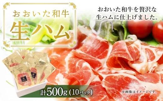 大分県産 おおいた和牛 生ハム 500g(50g×10)