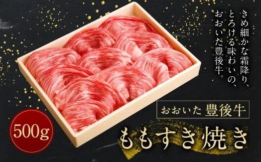 【おおいた豊後牛】 モモ すき焼き 500g 冷凍