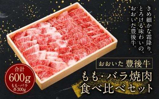 【おおいた豊後牛】モモ・バラ 各300g 計600g 焼肉食べ比べセット