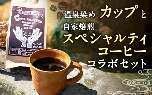 温泉染めカップ 自家焙煎スペシャルティコーヒーセット