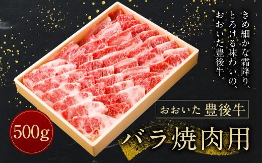 【おおいた豊後牛】バラ 焼肉用 500g 冷凍