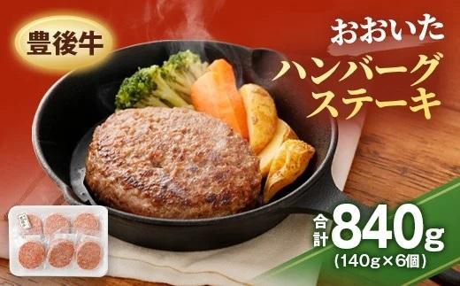 おおいた豊後牛 ハンバーグステーキ 140g 6個 セット 計840g