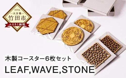 木製コースター 6枚セット (LEAF、WAVE、STONE)