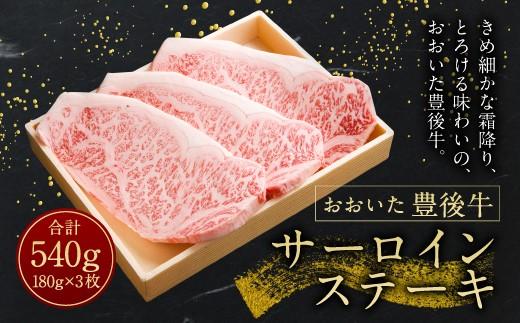 【おおいた豊後牛】サーロインステーキ 180g×3枚 540g 冷凍