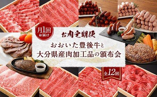 【お肉定期便 12回】おおいた豊後牛と大分県産肉加工品の頒布会 1年