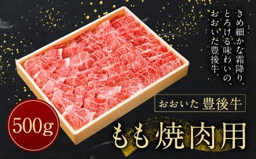 【おおいた豊後牛】モモ 焼肉用 500g 冷凍