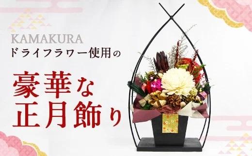 【お正月】KAMAKURA ドライフラワー使用 豪華な正月飾り 数量限定