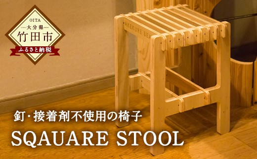 SQAUARE STOOL シナ合板 椅子
