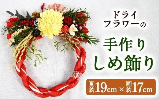 【お正月】 ドライフラワーの 手作り しめ飾り ミニサイズ ※全3色 数量限定