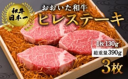 和牛日本一!おおいた和牛 ヒレステーキ 130g×3枚 (390g)