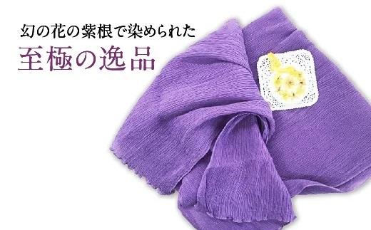 竹田産 紫根染め スカーフ