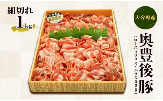 大分県産奥豊後豚細切れ1kg(ロース500g・バラ500g)