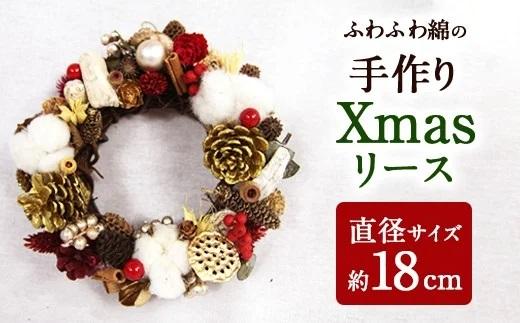 【クリスマス】 ふわふわ綿の 手作り Xmas リース 直径約18cm