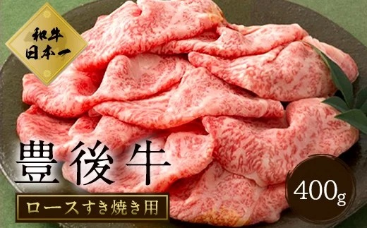 大分県竹田産 おおいた和牛 ロース すき焼き用 【400g】
