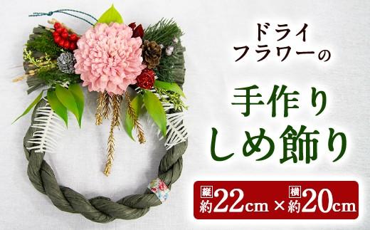 【お正月】 ドライフラワーの 手作り しめ飾り ※全3色 数量限定