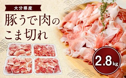 大分県産 豚うで 肉のこま切れ 2.8kg