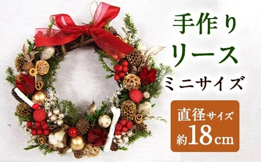 【クリスマス】 手作り リース ミニサイズ 直径18cm