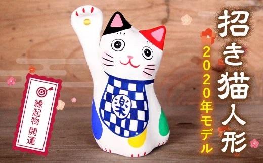 【ふるさと納税限定】招き猫 人形 2020年モデル (縁起物 開運)