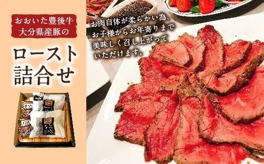 おおいた豊後牛・大分県産豚のロースト詰合せ 150g×2