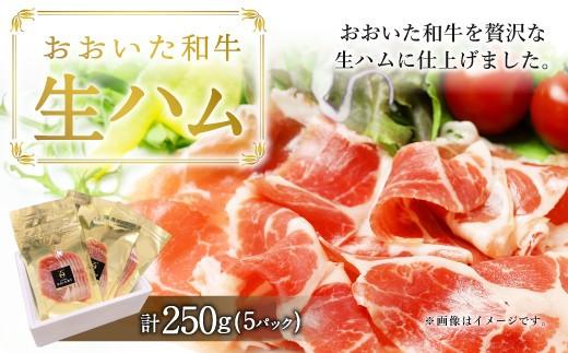 大分県産 おおいた和牛 生ハム 250g(50g×5)