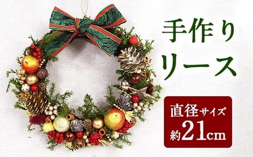 【クリスマス】手作りリース 直径21cm
