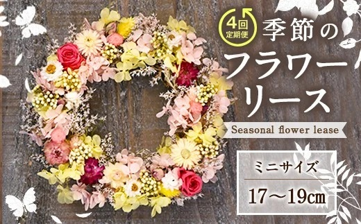 【年4回定期便】季節のフラワーリース ミニサイズ 4種 17~19cm