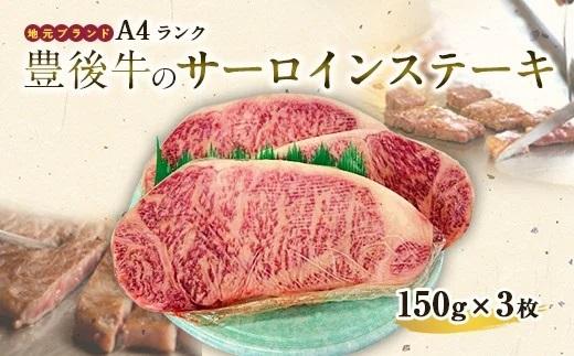 [A4ランク] 豊後牛のサーロインステーキ 150g×3枚