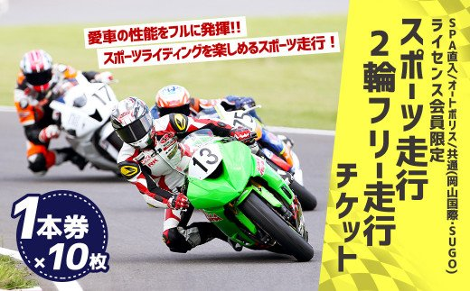 スポーツ走行 2輪チケット 1本券×10枚【ライセンス会員限定】