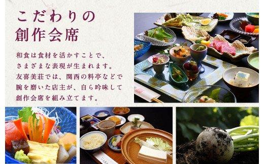 【土日祝前日】 料理長おすすめ! スタンダード プラン 1泊2食付き 宿泊券 (2名様)